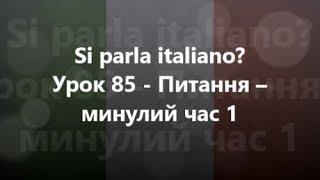 Італійська мова: Урок 85 - Питання – минулий час 1