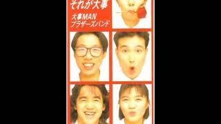 1991-08 それが大事 c/w.