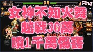 KOF98OL 阿評【轉載陸服】女神不知火舞  越戰30萬噴  1千萬傷害