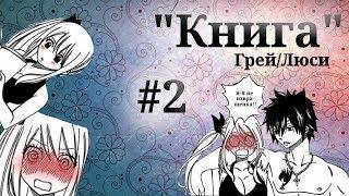"Комикс Хвост феи ""Книга"" 2 часть // Грей/Люси"