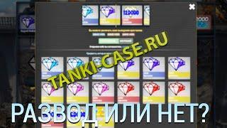 Открытие кейсов - tanki-case развод или нет ?