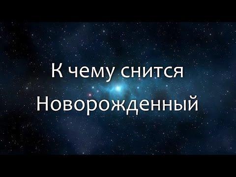 К чему снится Новорожденный (Сонник, Толкование снов)