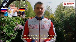 Немецкий спортсмен: Давайте жить в Мире – наши дети будут нам за это благодарны!