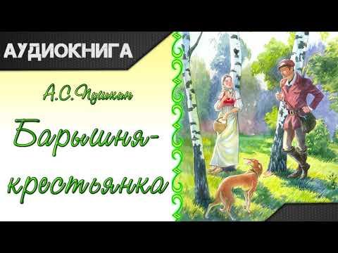 """Барышня-крестьянка"" (Повести Белкина) А. С. Пушкин. Аудиокнига"