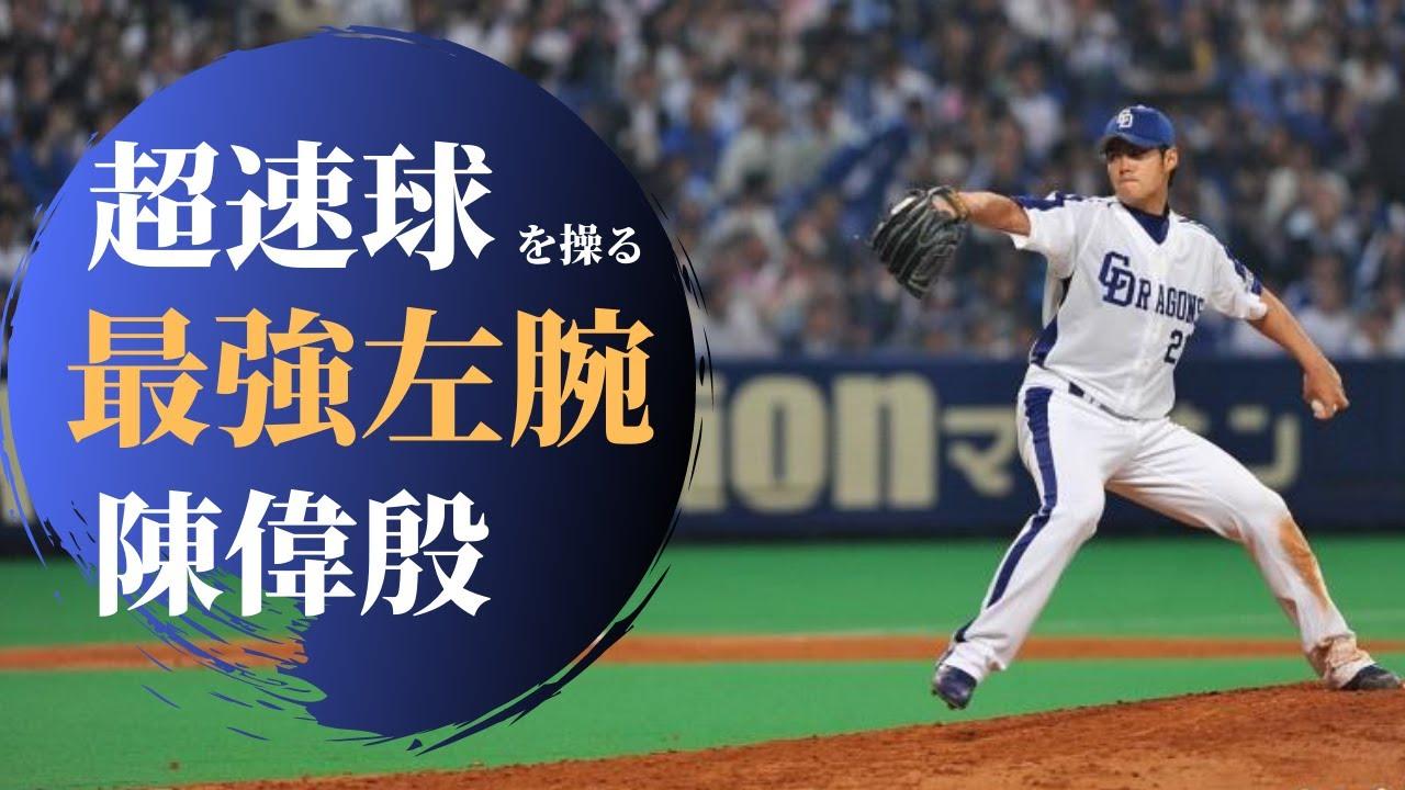 【最強左腕】バグってる魔球ストレートを操る黄金左腕 チェンの物語をご覧ください【プロ野球】