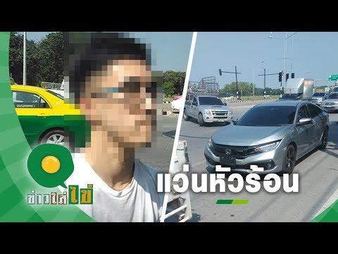 หนุ่มขับเก๋งชนกระบะ หัวร้อนด่ากราด ถามมีปัญญาซื้อรถเงินล้านไห - วันที่ 23 Oct 2019