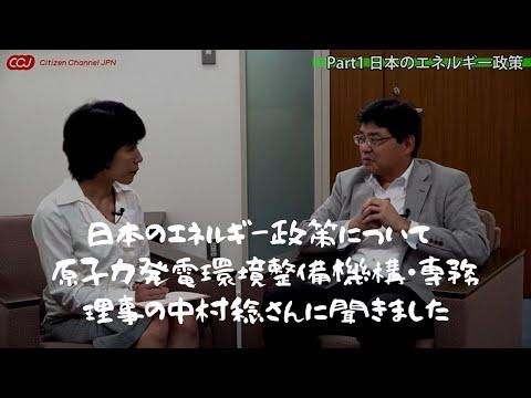 日本のエネルギー政策について 原子力発電環境整備機構・専務理事の中村稔さんに聞きました