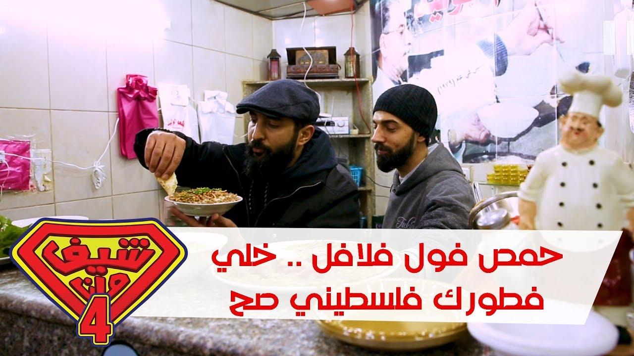 حمص فول فلافل .. خلي فطورك فلسطيني صح - رام الله - فلسطين - شيف مان