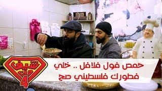حمص فول فلافل .. خلي فطورك فلسطيني صح - رام الله - فلسطين