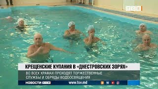 Крещенские купания в «Днестровских зорях»