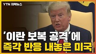 [자막뉴스] '이란 보복 공격'에 대한 미국 반응 / YTN