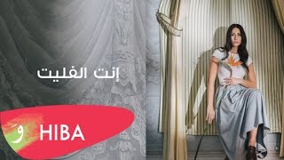 Hiba Tawaji - Enta el fellayt (Lyric video) / هبه طوجي - انت الفليت