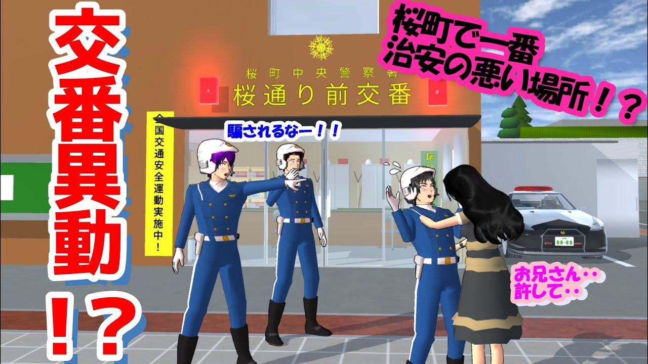 第534話「新しい交番が治安悪すぎ!?」The new police box is too unsafe! ??【サクラスクールシミュレーター】【sakura school simulator】