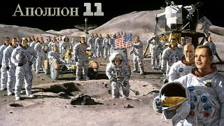 Американские жители Луны! Миссия НЕВЫПОЛНИМА!