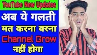 YouTube New Updates    Ye Galti Maat Karna Warna YouTube Account Grow Nhi Hoga