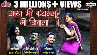 aaya-me-kantallu-go-jivala-latest-marathi-song-2019