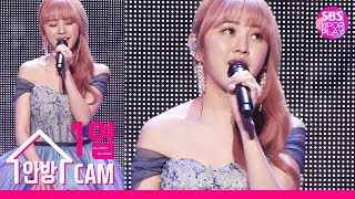 앤씨아 공식 직캠 '밤바람(awesome breeze)' (NC.A Official Fancam)
