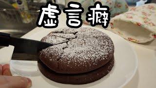明日からダイエットを始めるためにケーキを食べる。【26歳OLのお菓子作り】【料理ルーティン】