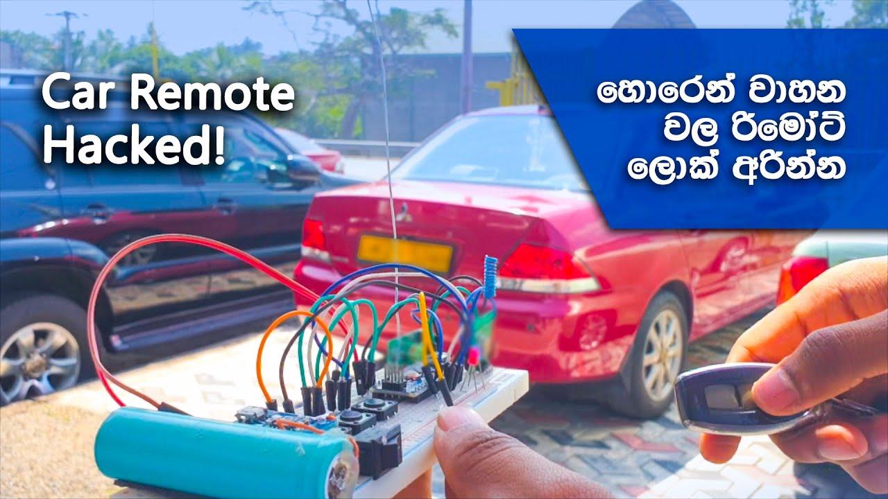 Car Remote Key Hacked - තත්පර 2න් රිමෝට් එක හැක් කරලා ලොක් එක අරින්න පුලුවන්