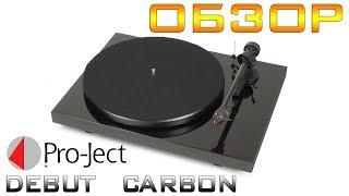 Обзор проигрывателя Pro-Ject Debut Carbon