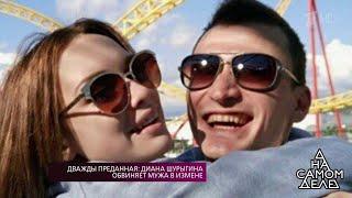 Дважды преданная: Диана Шурыгина обвиняет мужа в измене.