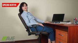 Компьютерное кресло Нептун. Обзор мебели от amf.com.ua