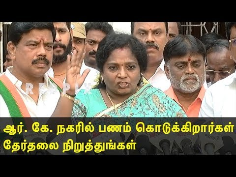 rk nagar election ttv dinakaran giving money to voters - tamilisai tamil news live, tamil news today tamil, latest tamil news redpix tamil news today Bjp tamilnadu state president dr tamilisai met the chief electoral officer for tamilnadu rajesh lakhani and gave video evidence of ttv dinakaran group distributing money to the rk nagar voter, when she spoke to the reporters she said  rk nagar election will not be free fair that this time aswell so it is better to stop the election.    For More tamil news, tamil news today, latest tamil news, kollywood news, kollywood tamil news Please Subscribe to red pix 24x7 https://goo.gl/bzRyDm red pix 24x7 is online tv news channel and a free online tv  #rknagar