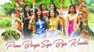 New Raja Doli Song ପାନ ବରଜ ସଜ ବାଜ କରିଦିଅ Pana Baraja Saja Baja Karidia | Sarthak Music