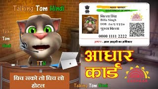 Talking Tom Hindi - AADHAAR CARD Funny Comedy - Talking Tom Funny Videos - Aadhaar Card Funny Video