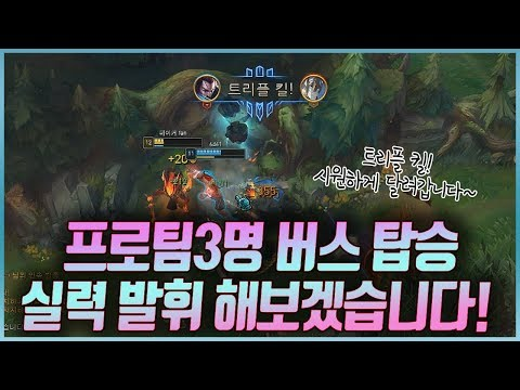 킹존선수 3명 버스태워드렸습니다.(League of legends Korea Challenger Yasuo !) thumbnail