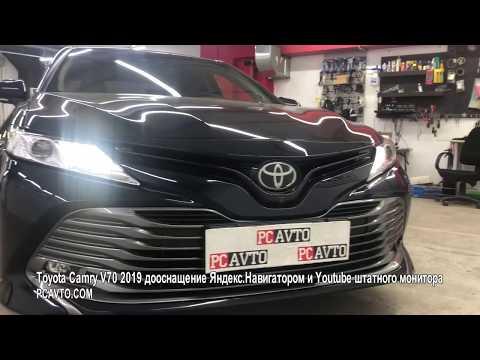 Toyota Camry V70 2019 дооснащение Яндекс.Навигатором и Youtube штатного монитора