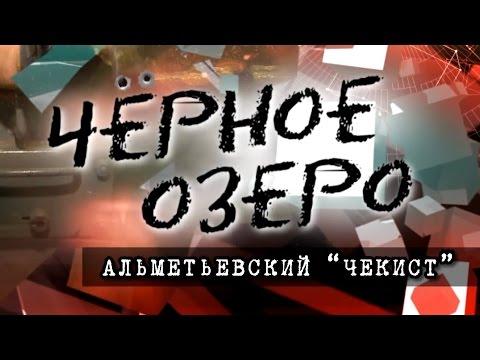 Альметьевский чекист. Чёрное озеро #7 ТНВ