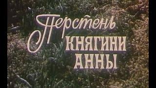 Перстень княгини Анны  (Польша, 1971 г.) Путешествия во времени.