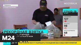На Украине пытались дать рекордную взятку в 6 млн долларов - Москва 24