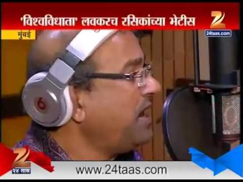 Vishwa vidhaata songs download