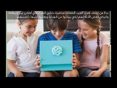 ٦ أفكار لعيد مسلي وممتع مع الأطفال