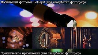 Мобильный фотосвет RetLight для свадебного фотографа