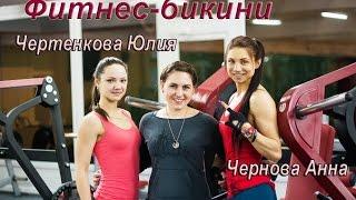 Интервью с Анной Черновой и Юлией Чертенковой