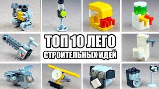 видео самоделки из лего как сделать дом