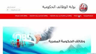 كيفية التقديم على وظائف وزارة التموين من على بوابة الحكومة المصرية للوظائف