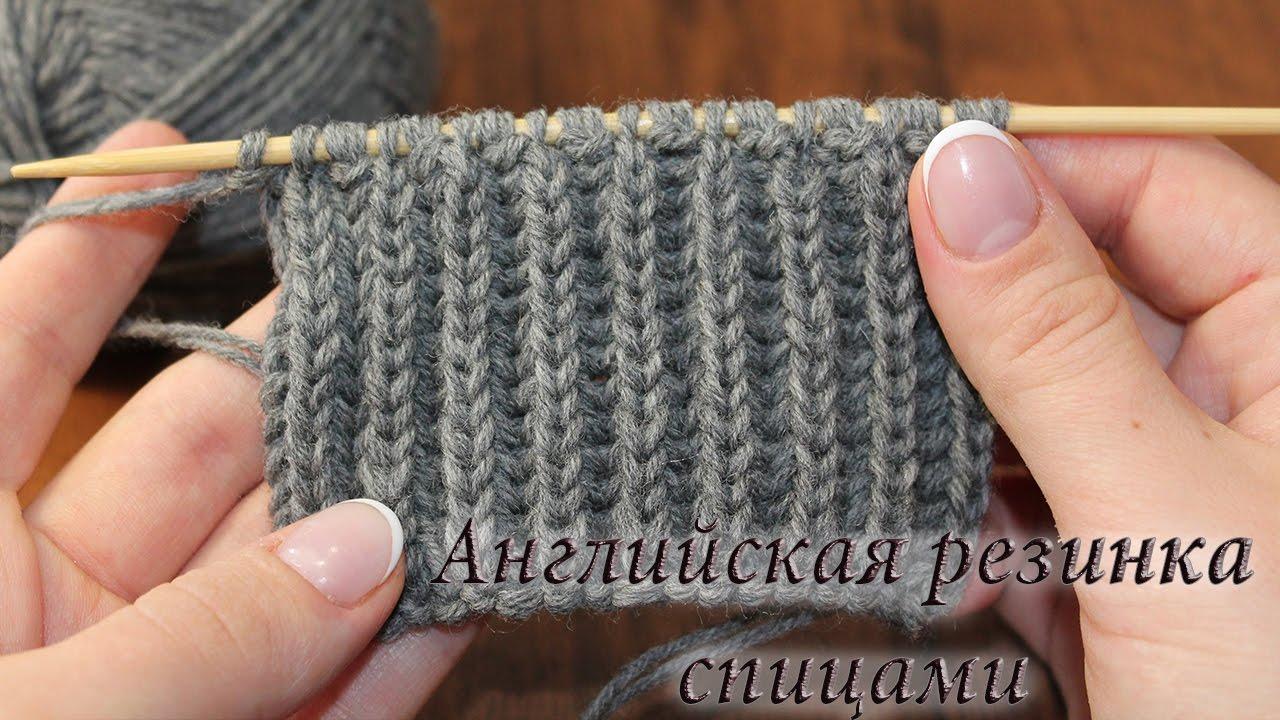 Английская резинка спицами, видео. Как закрыть английскую резинку | English rib knitting