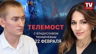 InstaForex tv news: Телемост 22 февраля: Кто не уступил доллару США?  (EUR/USD, GBP/USD, USD/CAD)