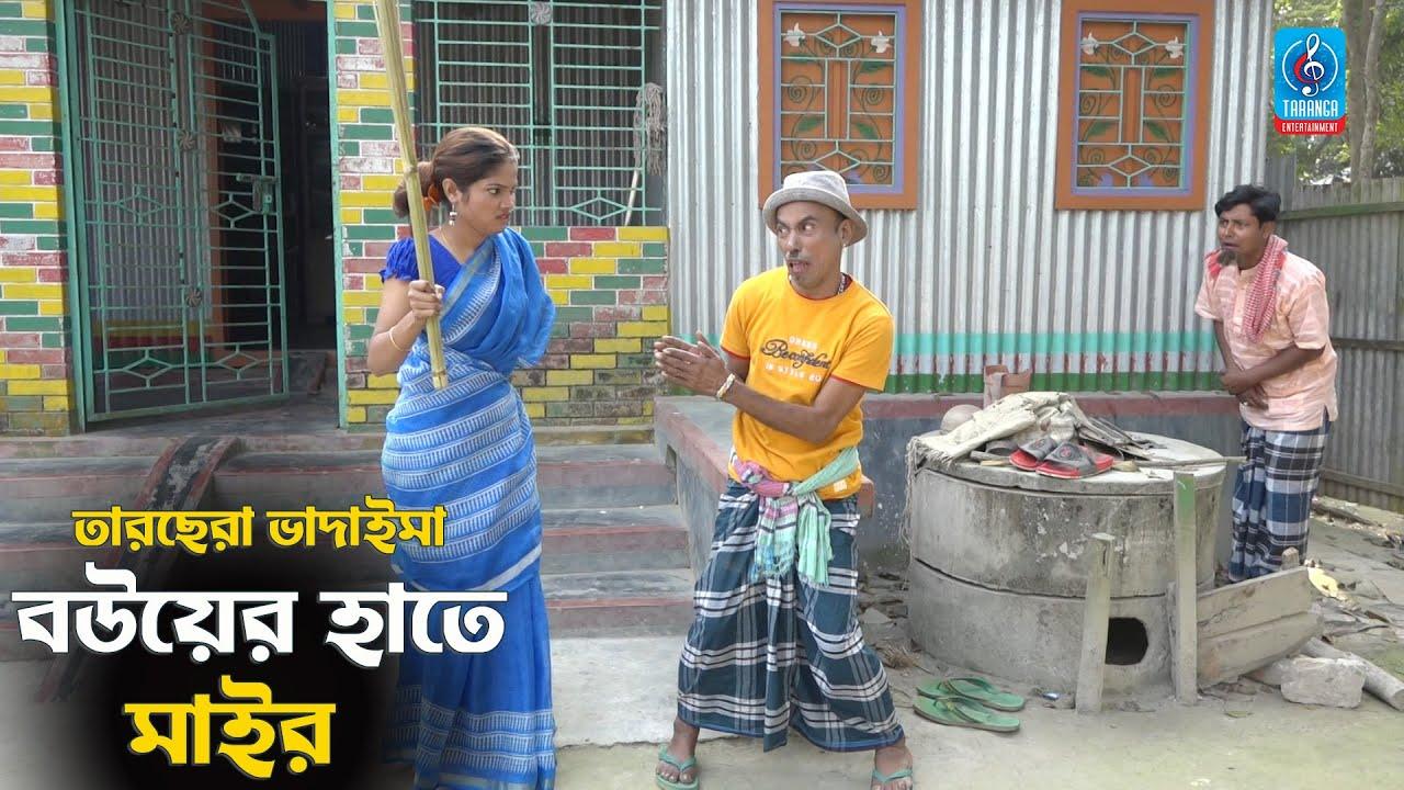 বউয়ের হাতে মাইর | তারছের ভাদাইমা | Bouyer Hate Mair | Tarchera Vadaima |Bangla New Koutuk Funny 2021
