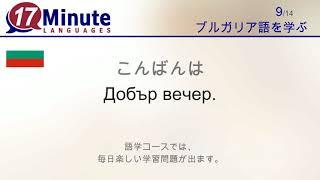 ブルガリア語を学習する(無料語学コースビデオ)