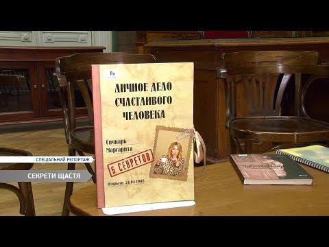 Секрет счастья: Маргарита Сичкарь презентовала свою книгу