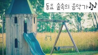 [힐링 동요] 숲속의 음악가 피아노 / A forest…