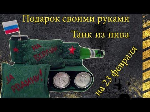 Смотреть онлайн Что подарить на 23 февраля? Пивной танк. Подарок своими руками. Танк из пива.