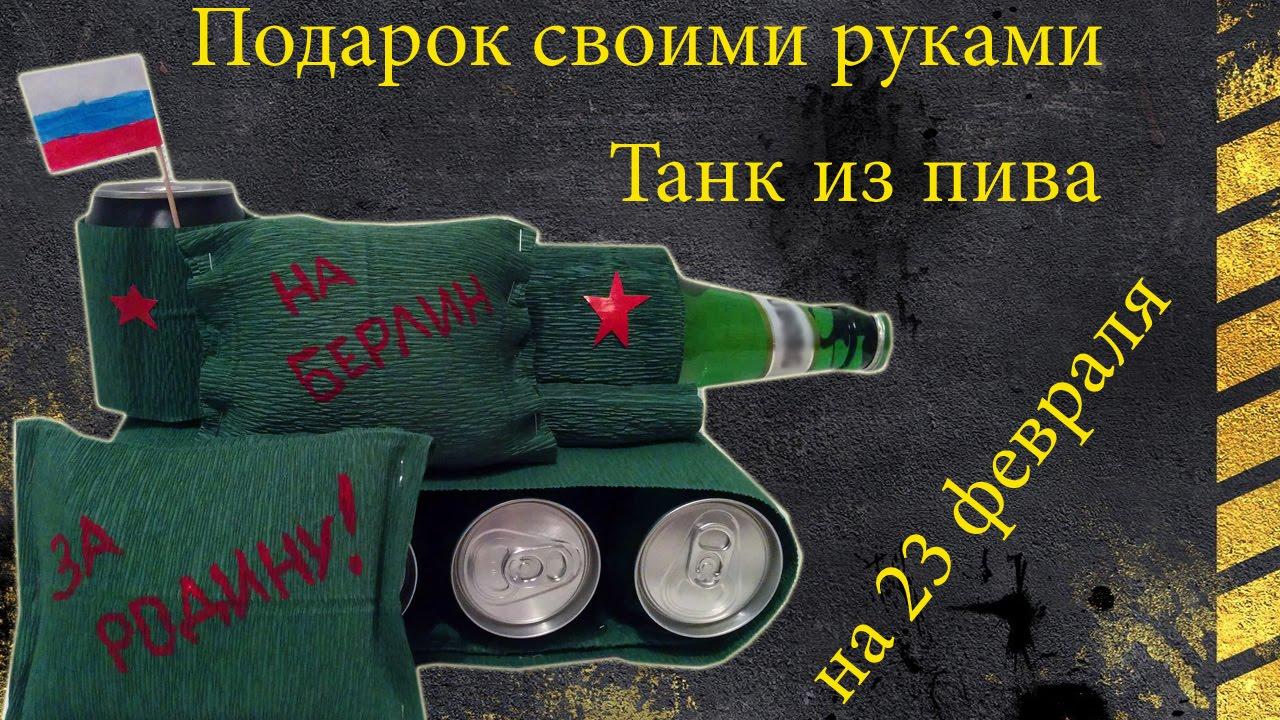 Танк из банок пива в подарок мужчине на день защитника Отечества 70