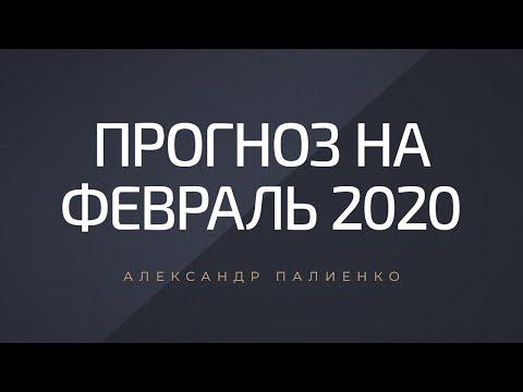 Прогноз на февраль 2020 года. Александр Палиенко.