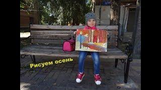 ИЗО студия, рисую осень